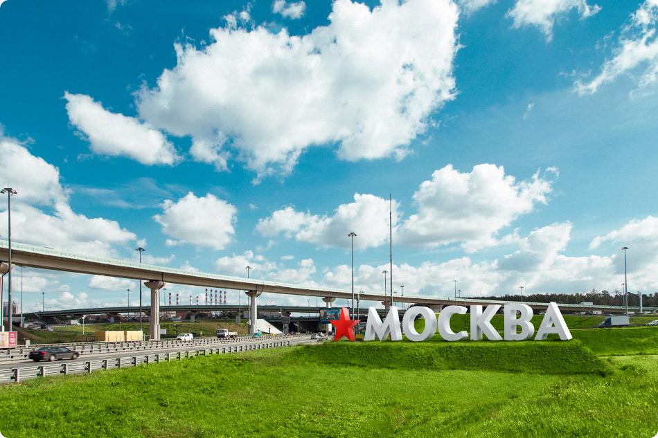 Moskou Logo entree